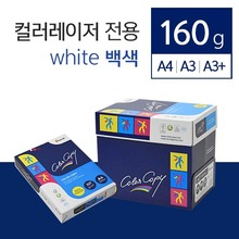 Color Copy 백색 160g